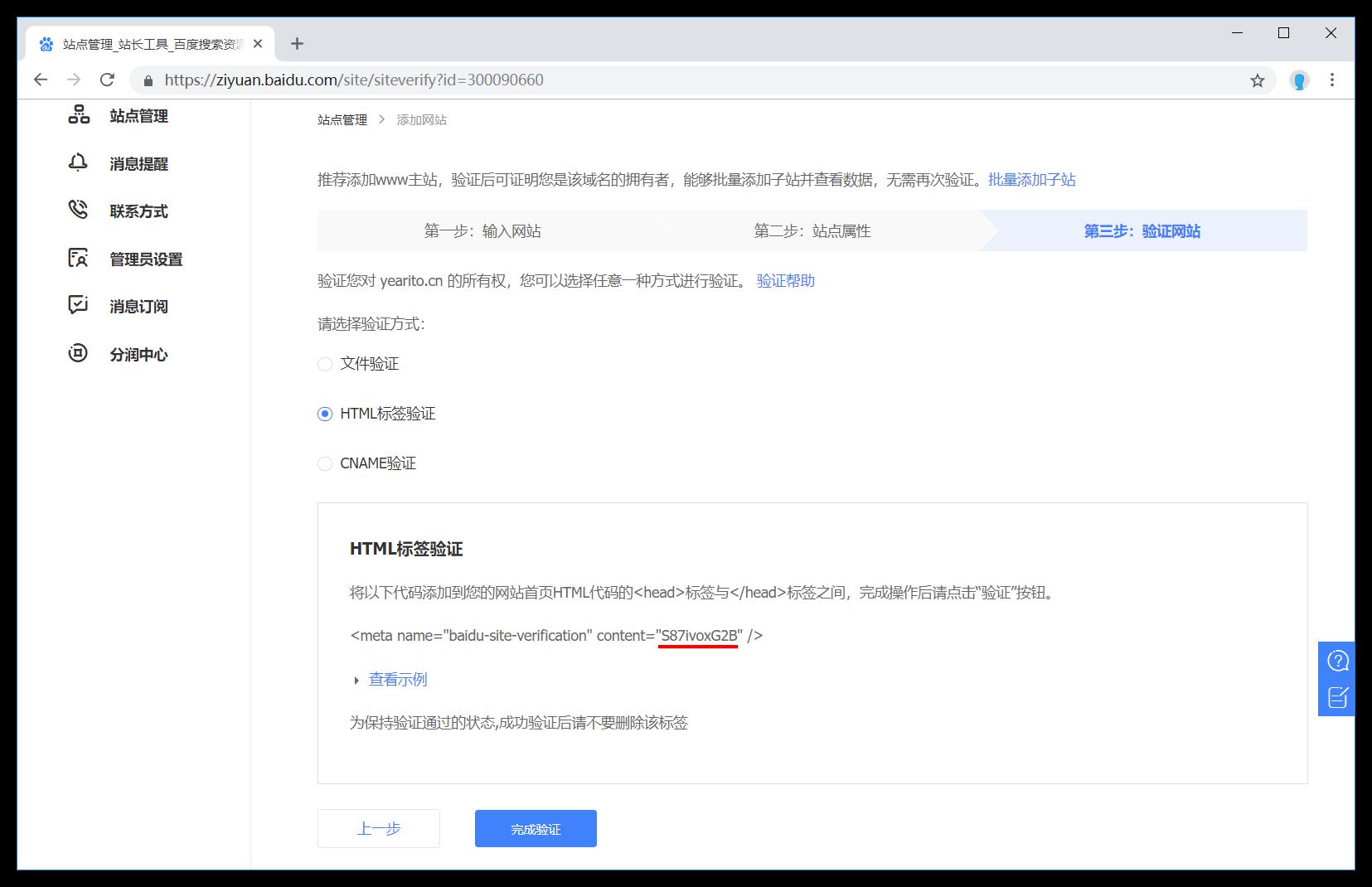 Baidu 选择验证方式